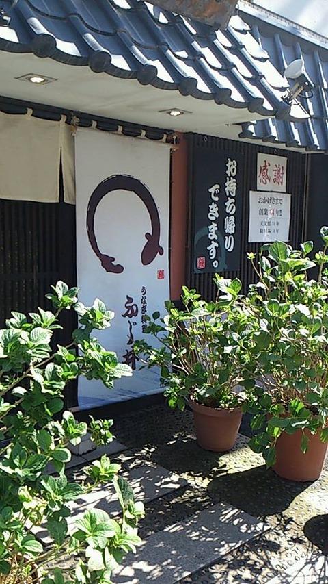 鹿児島市荒田 うなぎのふじ井
