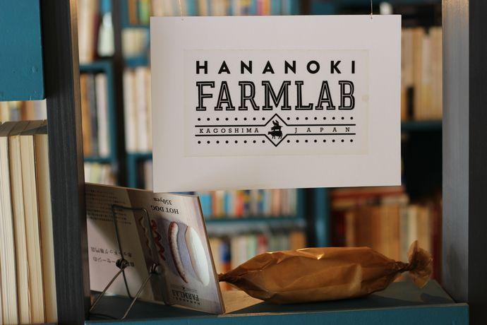 Hananoki Farmlab(花の木ファームラボ)