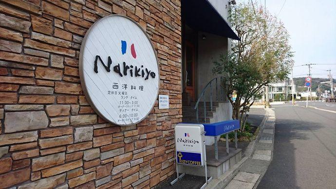 Narikiyo(ナリキヨ)でランチです