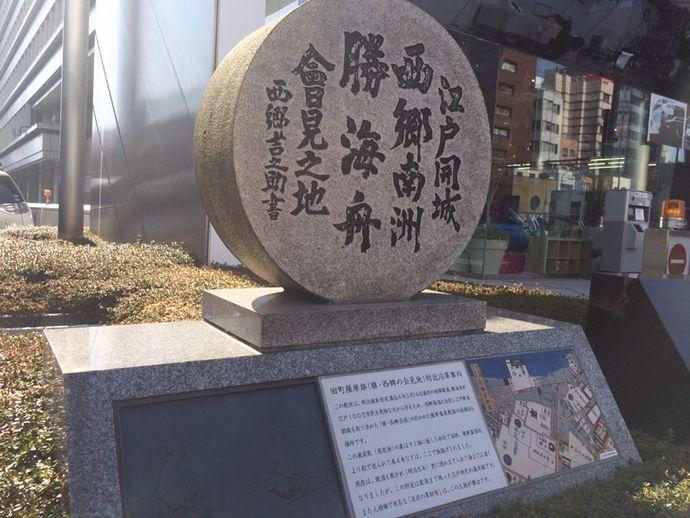 江戸無血開城交渉の地(江戸薩摩藩邸跡)