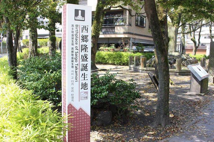 鹿児島市 加治屋町界隈の史跡:日本を変えた伝説の町