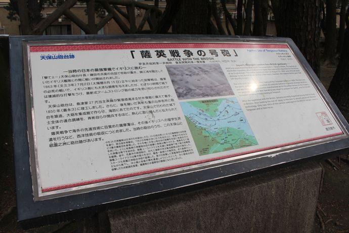 薩英戦争で使われた天保山の砲台跡