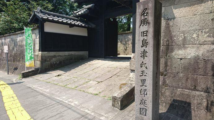 旧島津氏玉里邸庭園の入口にて
