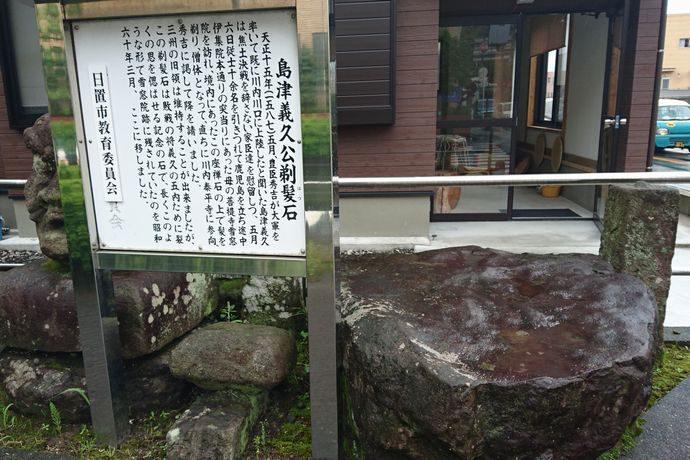 島津義久公が剃髪した際に腰かけた石