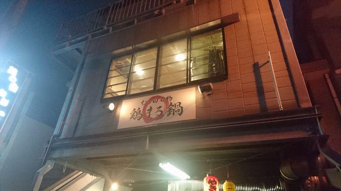 旬彩むら田:激うま鶏まる鍋と〆のラーメンが圧倒的な人気を誇る名店 @宇宿
