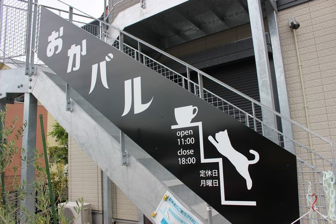 【鹿児島市光山】おかバル(おかやまさんちの2階バル):アットホームで温かい店長さんも素晴らしい!光山の住宅街にバルを発見した話