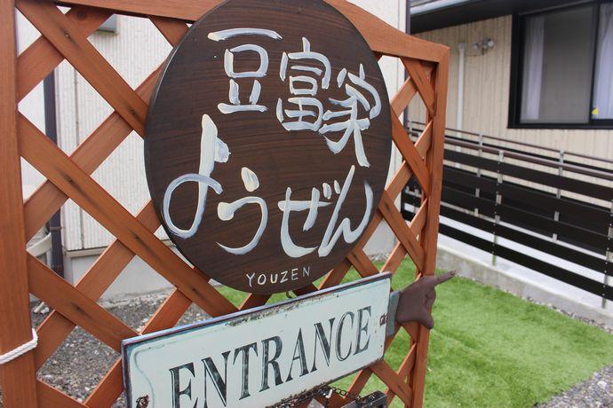 【鹿児島市光山】豆富家ようぜん:こだわりの豆腐やスイーツが人気のおしゃれなお豆富屋さん