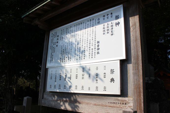 【南九州市川辺町】飯倉神社と大楠:玉依姫命を祀る神社と雷に割かれながら今も生き続ける樹齢1200年の大楠