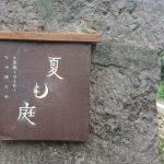 【日置市東市来町美山】夏ノ庭:インスタグラムでにわかに人気!美山の新スポット
