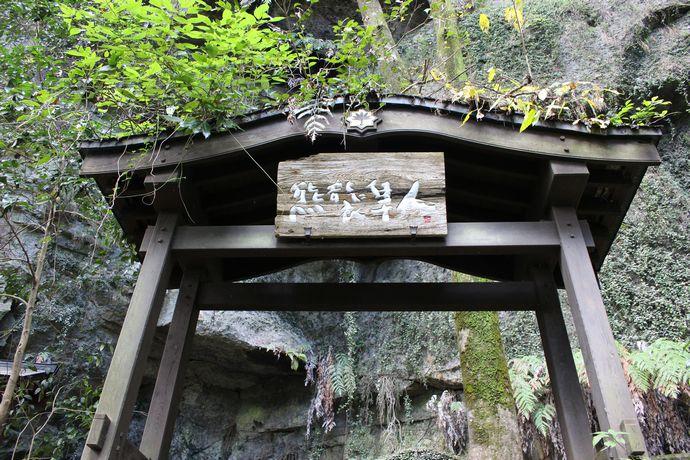 【霧島市】熊襲の穴:日本書紀や古事記に残る日本武尊VS熊襲の首領 伝説の洞穴