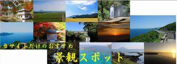 鹿児島の自然と景色