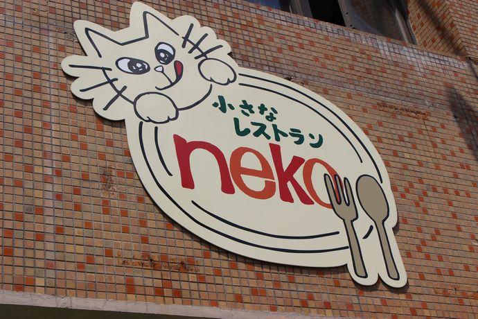 小さなレストランneko:谷山駅近辺でパスタといえばここ!美味しくてリーズナブル&昔ながらのレストランの雰囲気に癒される