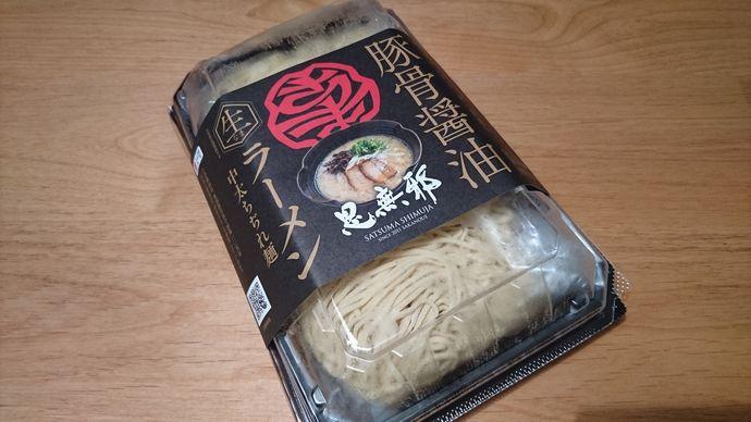 薩摩思無邪のラーメンがタイヨーで買えるというので食べてみた