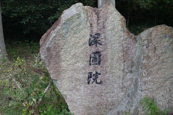 しんこ団子発祥の地「深固院」と石屋真梁和尚