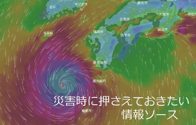 災害時に押さえておきたい鹿児島災害情報ソース