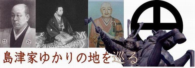 島津家の歴史