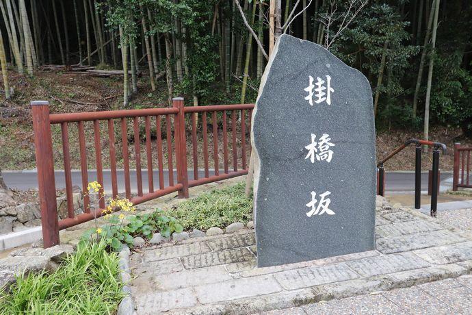 【姶良市】 掛橋坂:龍門司坂、白銀坂と並ぶ薩摩街道を歩む