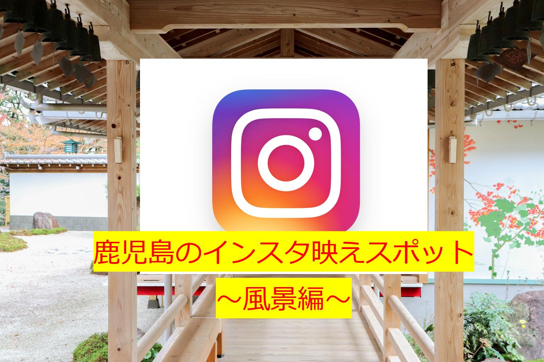 鹿児島インスタグラマーがおすすめするインスタ映えスポット!19選!風景編