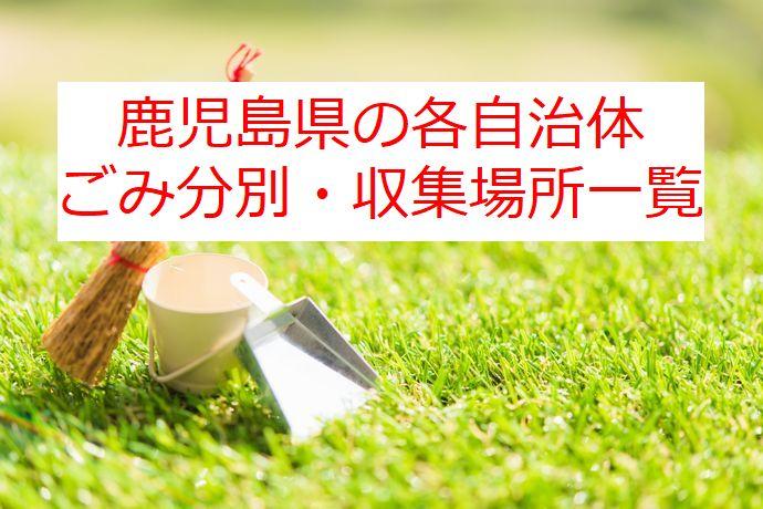 鹿児島県自治体別のごみの分別と回収日リスト