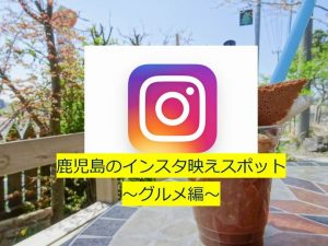 鹿児島インスタグラマーがおすすめするインスタ映えランチ・カフェ・グルメ19選!