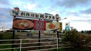 【鹿児島市喜入町】本家薩摩鶏政:はまる人が続出する燻製鶏刺しが美味すぎた件