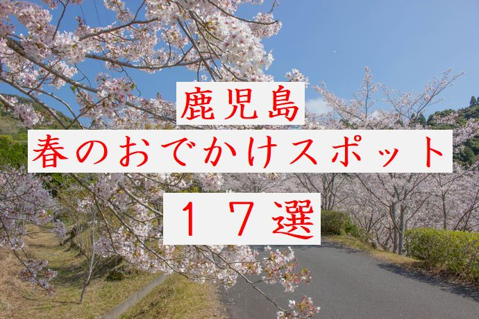 【鹿児島観光】2019春&ゴールデンウイークのおでかけスポット17選!