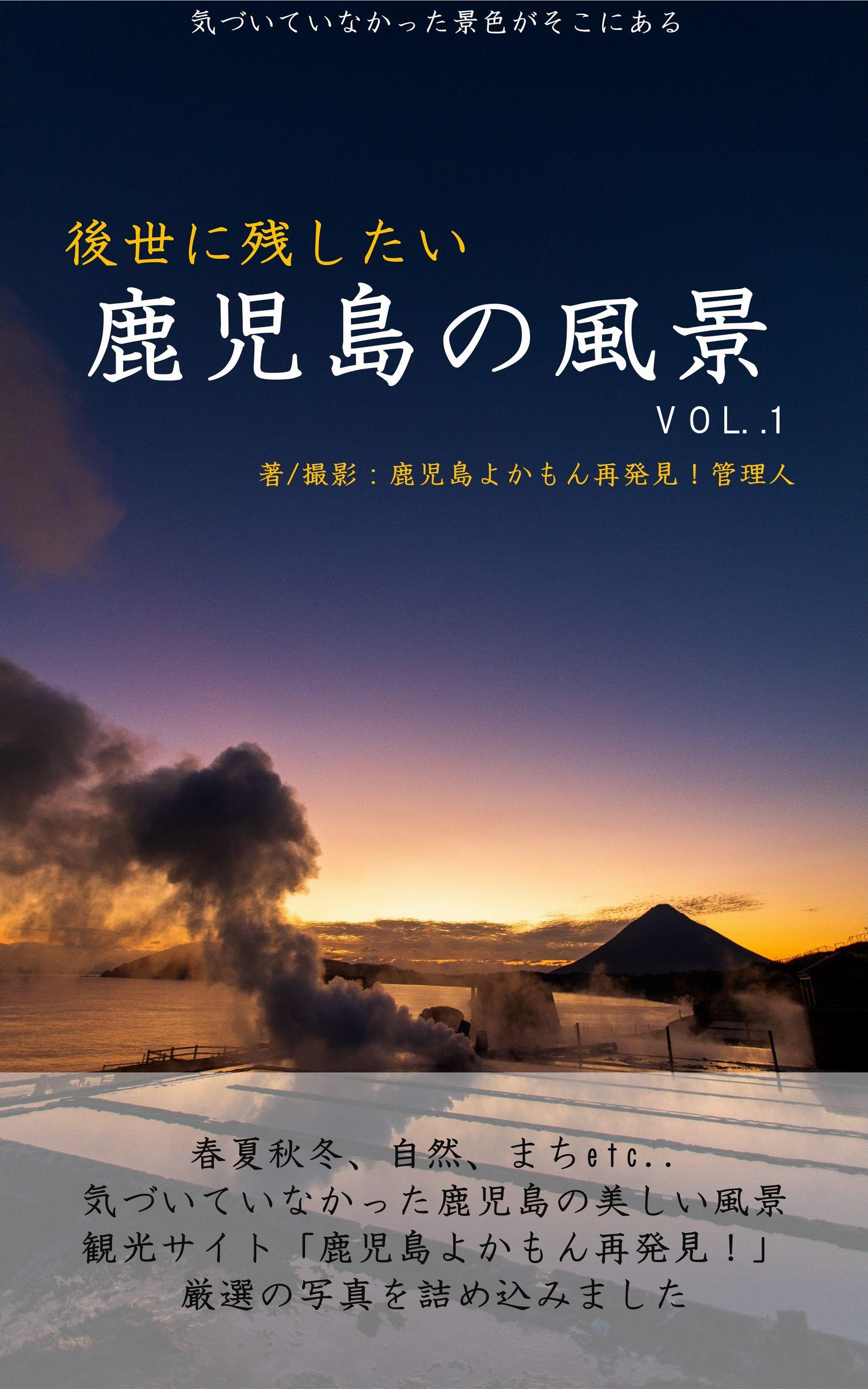 『後世に残したい鹿児島の風景』出版のお知らせ